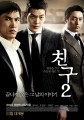 Friend 2 [The Great Legacy] O Filme