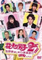 Hana Yori Dango 2nd