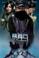 Kung Fu Hip Hop O Filme