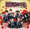 Ouran High School Host Club - Live Action!