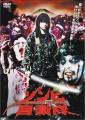 Zombie Self-Defense Force O Filme
