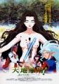 Tenchi Muyou! in Love 2 O Movie