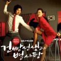 Hello My Teacher - OST