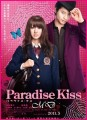 Paradise Kiss O Filme
