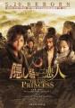 The Last Princess O Filme