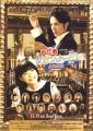 Nodame Cantabile Special O Filme