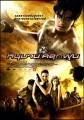 Hanuman: The White Monkey Warrior O Filme