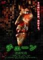 A Chain of Cursed Murders O Filme