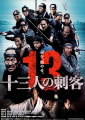 13 Assassins O Filme