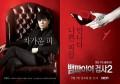 Vampire Prosecutor 2nd