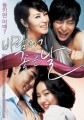A God Day to Have An Affair O Filme