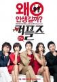 Couples O Filme 2011