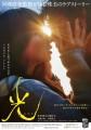 Hikari (Radiance) O Filme