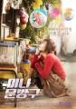 Happiness for Sale O Filme