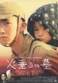 Hotaru no Haka 2008 O Filme