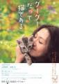 Gou Gou Cat O Filme
