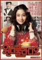 Wondeopul Radio O Filme