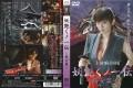 Ninja She Devil O Filme