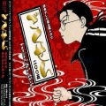 Gokusen 2nd - OST