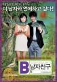My Boyfriend is Type B O Filme