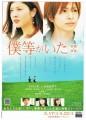 Bokura Ga Ita O Filme II