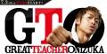 Great Teacher Onizuka 2 (2012)