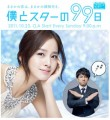 Boku to Star no 99 Nichi