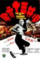 The 36th Chamber of Shaolin O Filme