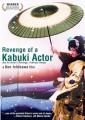 An Actor Revenge (Yukinojo henge) O Filme