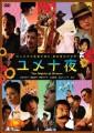 Ten Nights of Dream O Filme