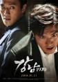 Gangnam Blues O Filme