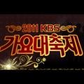 KBS Song Festival 2011