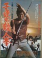 Karate Warriors O Filme
