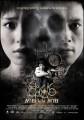 666 Death Happens O Filme