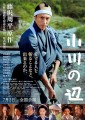 At River's Edge (Ogawa No Hotori) O Filme