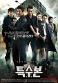 SIU (Special Investigation Unit) O Filme