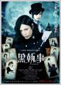 Black Butler - Kuroshitsuji O Filme