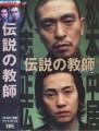 Densetsu no Kyoshi [RAW]
