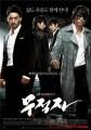 A Better Tomorrow [Korean] O Filme