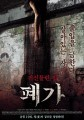 The Haunted House Project O Filme