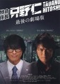 Mr. Tadanos Secret Mission From Japan With Love DVD O Filme [RAW]