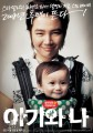 Baby and Me O Filme