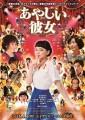 Ayashii Kanojo O Filme