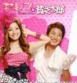 Celeb to Binbo Taro - OST