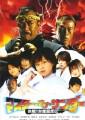 Master of Thunder O Filme