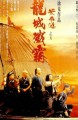 Once Upon a Time in China 5 O Filme