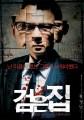 Black House O Filme
