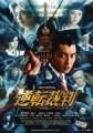 Ace Attorney: Phoenix Wright O Filme