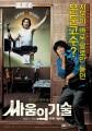 The Art of Fighting O Filme