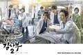 Romantic Doctor Teacher Kim 2° Temporada